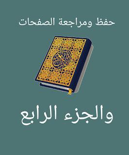كيف تجعل مراجعة القرآن سهلة عليك