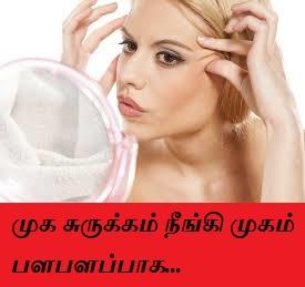 Muga surukkam neengi mugam palabalappaaga Tips in tamil (muga surukkam poga)