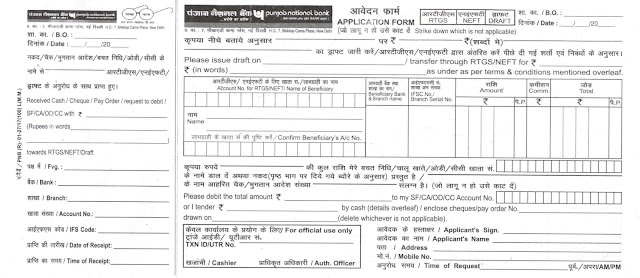 PUNJAB-NATIONAL-BANK-NEFT-RTGS-FORM