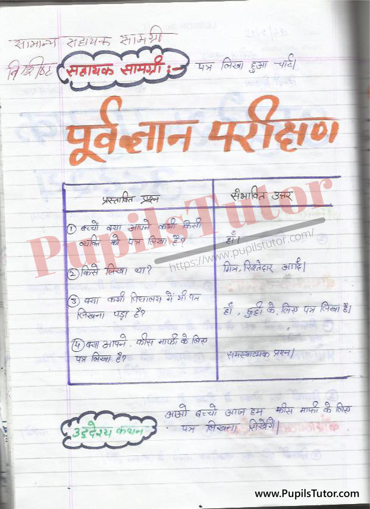 बीएड ,डी एल एड 1st year 2nd year / Semester के विद्यार्थियों के लिए हिंदी की पाठ योजना कक्षा  6 , 7 , 8, 9, 10 , 11 , 12   के लिए शुल्क माफ़ी के लिए प्रार्थना पत्र टॉपिक पर