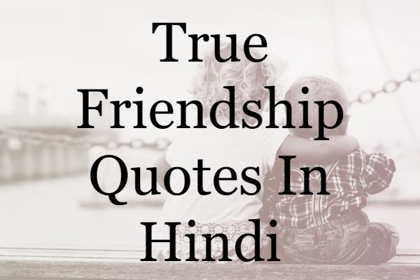 True Friendship Quotes in Hindi | The Best Friend Quotes