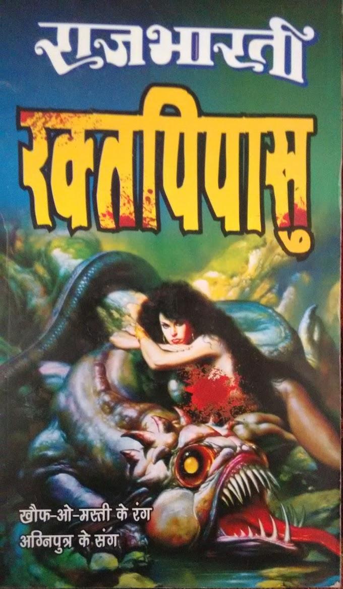 रक्त पिपासू - राज भारती