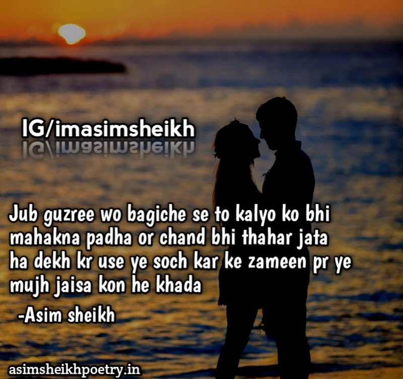 romantic shayari in hindi | best status | asimsheikhpoetry.in