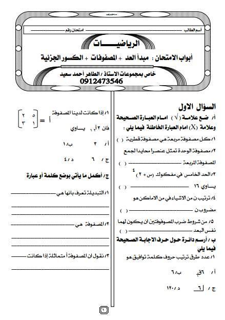 مبدأ العد ، المصفوفات ، الكسور الجزئية -- الرياضيات السودانية 2020