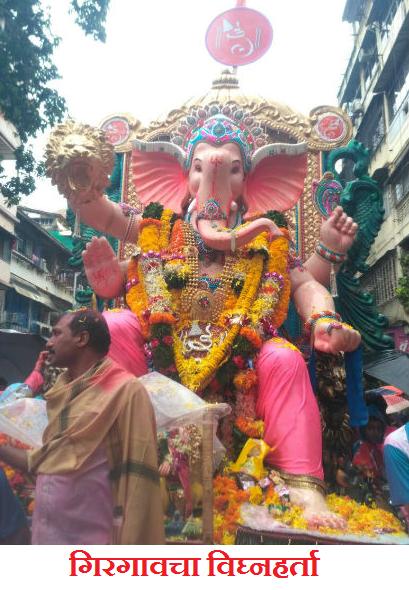 Girgaon Ganpati Visarjan 2016