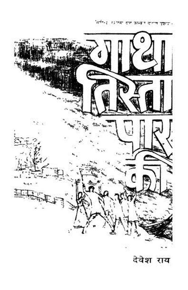 gatha-tista-paar-ki-debesh-ray-गाथा-तिस्ता-पार-की-देवेश-राय