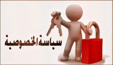سياسة الخصوصية,شطة نيوز,shatta-news