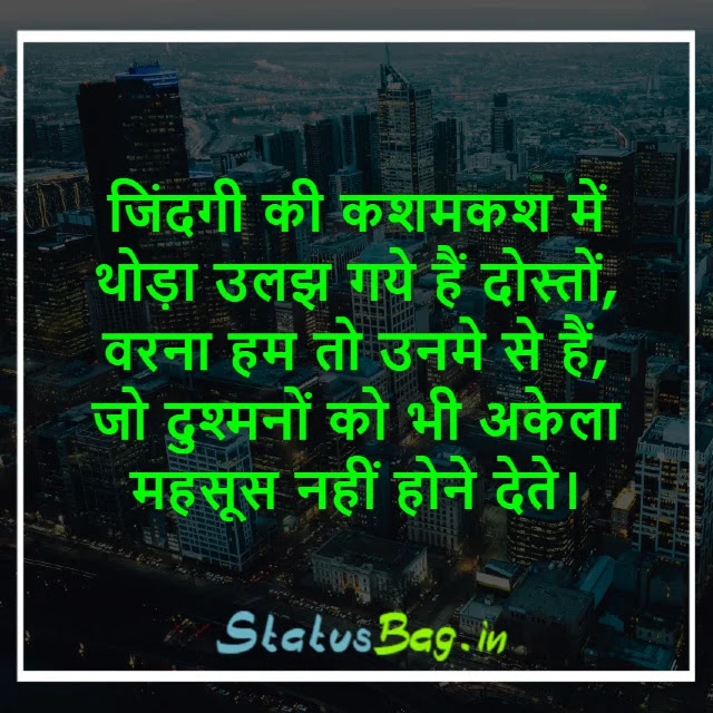 Top Life Status in Hindi
