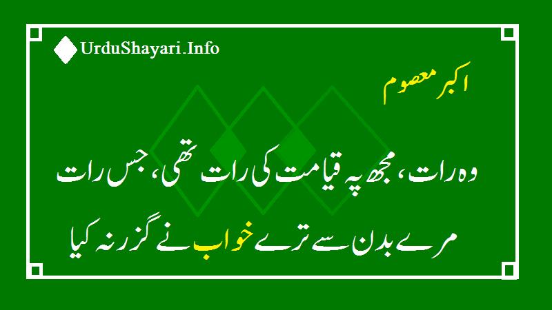 Wo Raat Muj Pe Qayyamat  - Akbar Masoom Poetry on Raat Khawaab
