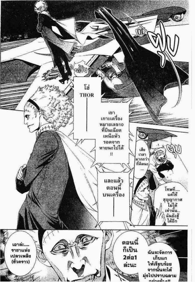 Air Gear - หน้า 127