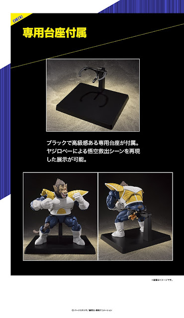S.H.Figuarts Ozaru Vegeta de Dragon Ball Z - Tamashii Nations