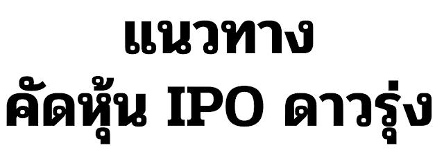 แนวทางคัดหุ้น IPO ดาวรุ่ง
