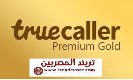 تروكولر Truecaller البريميوم