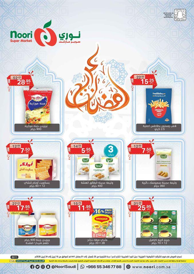 عروض نورى السعودية الاسبوعية من 16 ابريل حتى 24 ابريل 2020 رمضان كريم