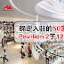 确定入驻的50家商店,Pavilion 2于12月3日正式开业!