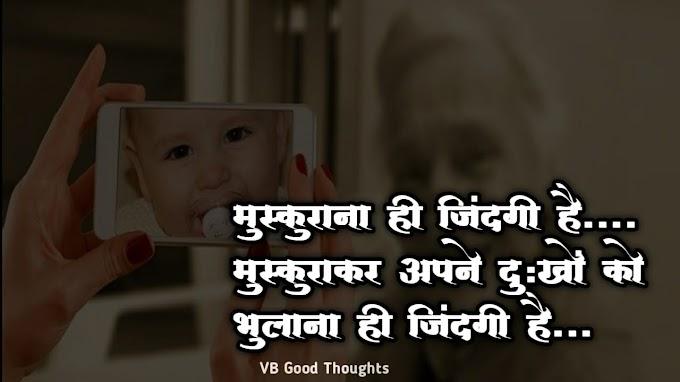 जिंदगी सुविचार इन हिंदी - Good Thoughts In Hindi On Life | सुंदर विचार