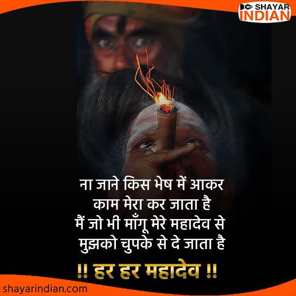 Jai Ho Bhole Baba Ki : Mahadev Status   Mahakal Status in Hindi