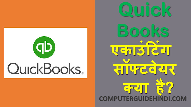 what is qucikbooks