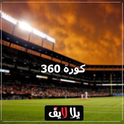 360 كورة - 360 kora