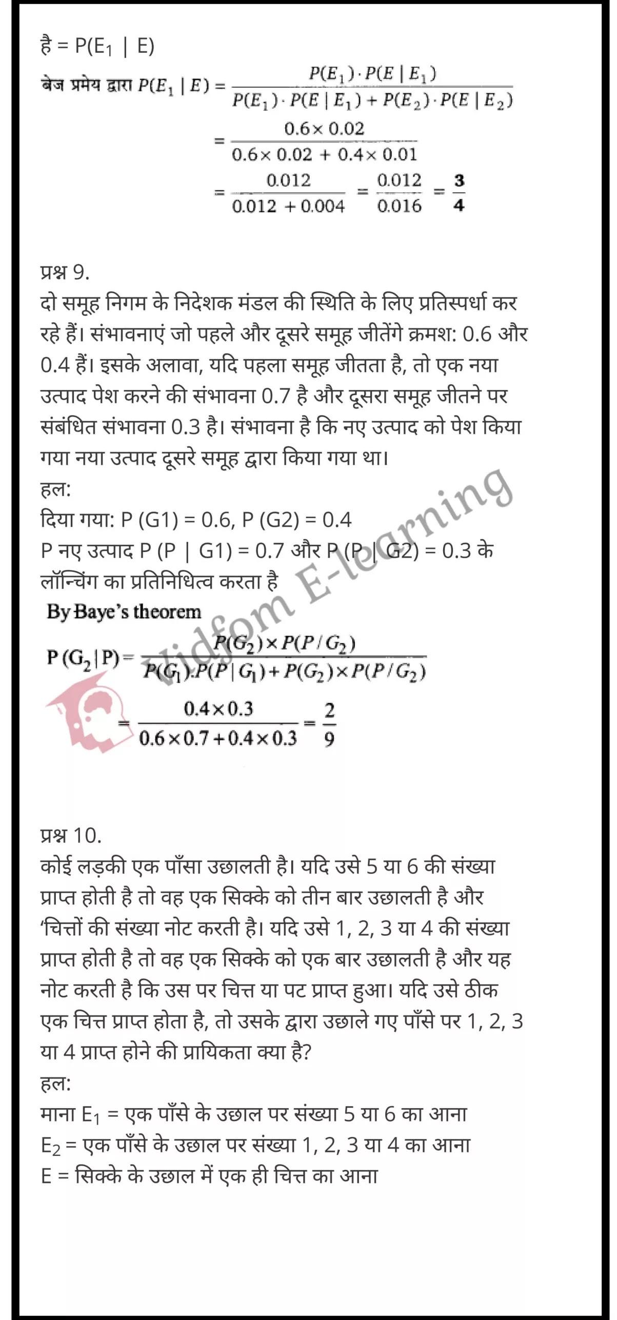 class 12 maths chapter 13 light hindi medium 23