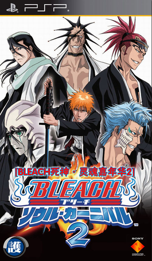 Download Bleach Soul Carnival 1 PSP [CSO/ISO]