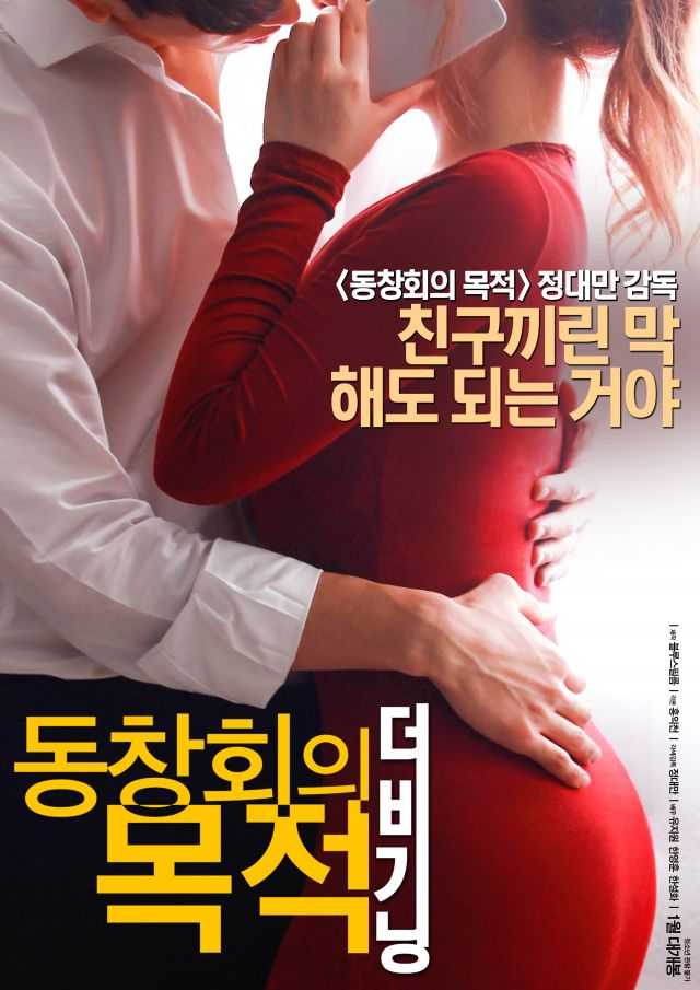 Reunion Goals: The Beginning (2016) [korea 18+]