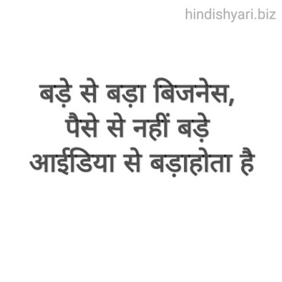 Hindi Shayari Collection | bade se bada bijanes paise se nahin ek bade aaidiya se bada hota hai