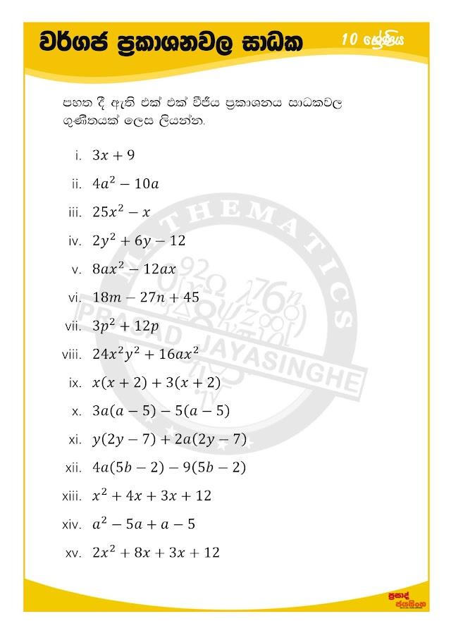Grade 10 වර්ගජ ප්රකාශනවල සාධක Factors of Quadratic Expressions