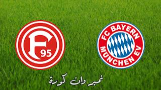 يلا شوت شاهد مباراة بايرن ميونخ وفورتونا دوسلدورف اليوم الدورى الالمانى الممتاز