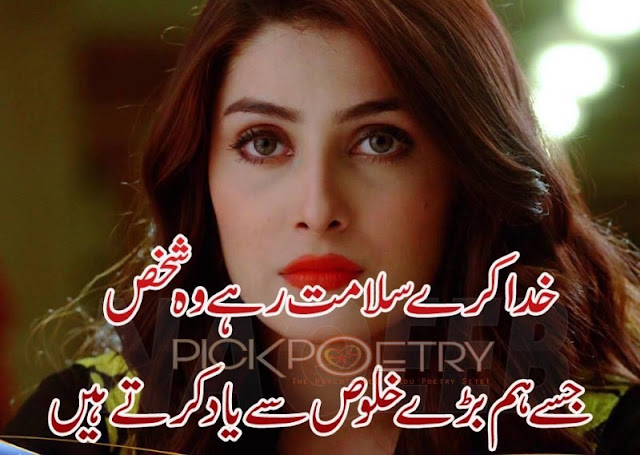 Sms Funda: Beautiful Dua Poetry and Quotes in Urdu