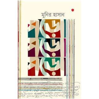 পড়ো পড়ো পড়ো munir hasan pdf