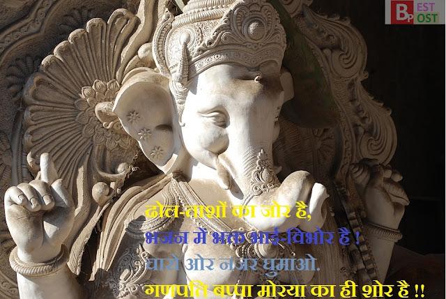 Ganesh chaturthi wishes 2020  [गणेश चतुर्थी की शुभकामना संदेश 2020]