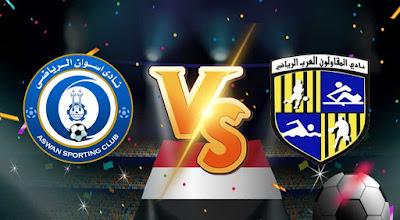 مباراة المقاولون العرب واسوان ماتش اليوم مباشر 17-2-2021 والقنوات الناقلة في الدوري المصري