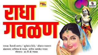 कृष्णाच्या गवळणी   Krishna Gavlan Information in marathi