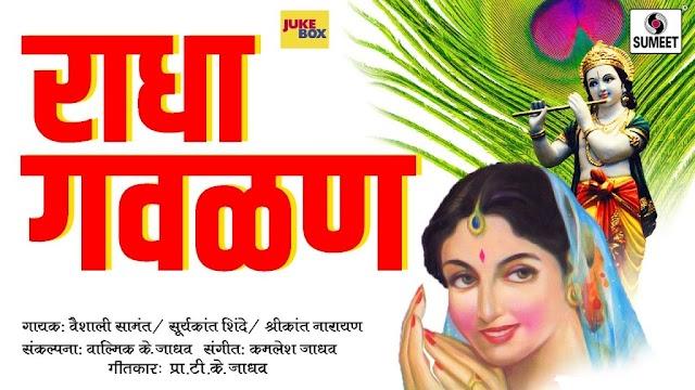 कृष्णाच्या गवळणी | Krishna Gavlan Information in marathi