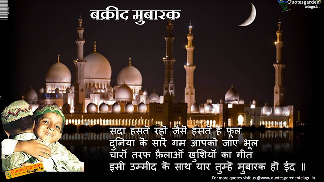 Bakrid Quotes Greetings wishes sms in hindi