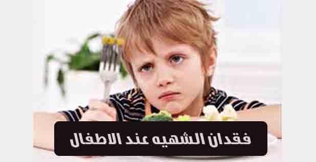 فقدان الشهيه عند الاطفال
