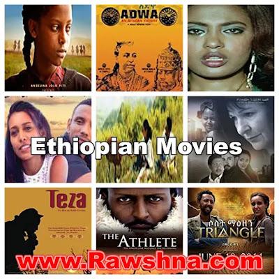 افضل افلام اثيوبيا على الإطلاق
