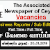 The Associated Newspaper of Ceylon - VACANCIES