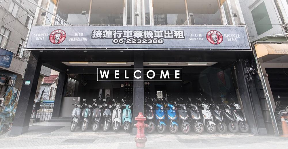 台南火車站租機車 | 接蓮行車業 | 台南租機車推薦300起
