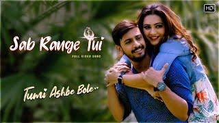 Sab Range Tui (সব রঙে তুই) Lyrics -Rupam Islam | Tumi Ashbe Bole | Bonny | Koushani
