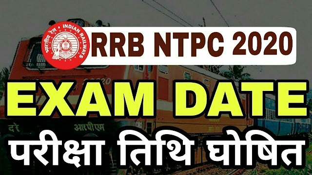 RRB NTPC CBT-1 EXAM DATE 2020