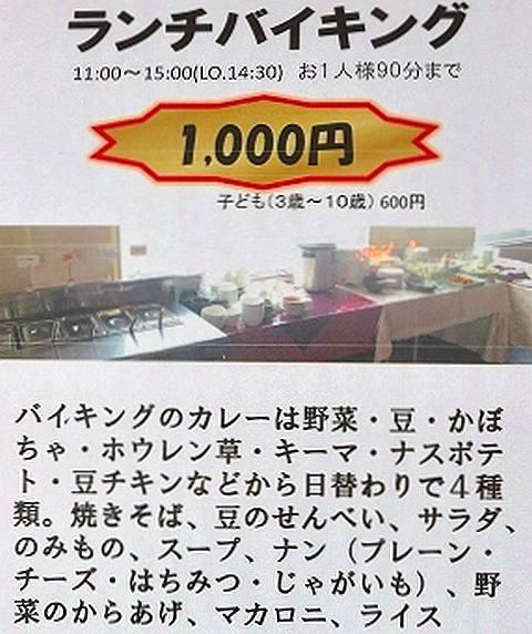 HP情報 アジアンキッチン マウントエベレスト