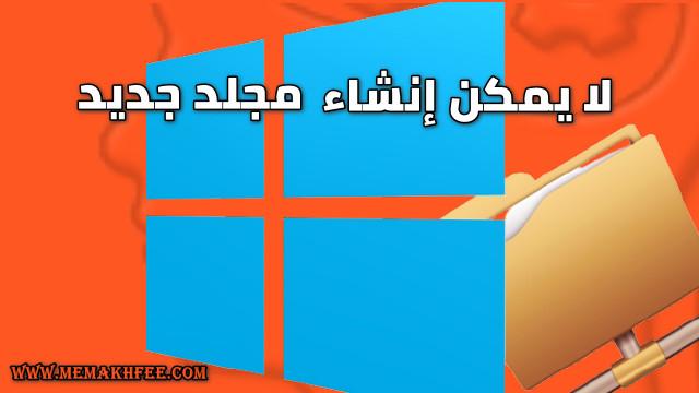حل مشكلة لا يمكن إنشاء مجلد جديد في Windows 10