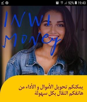 شرح وتحميل تطبيق Inwi Money