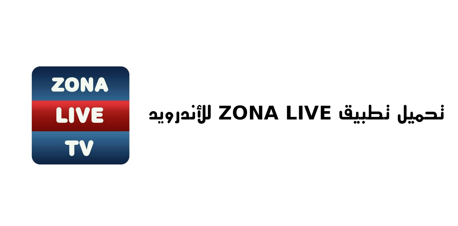 zona live tv apk android
