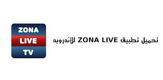 تحميل تطبيق Zona Live TV للأندرويد