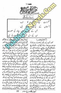Ishqe Di Mari Mein Jhali Episode 15 By Saima Qureshi