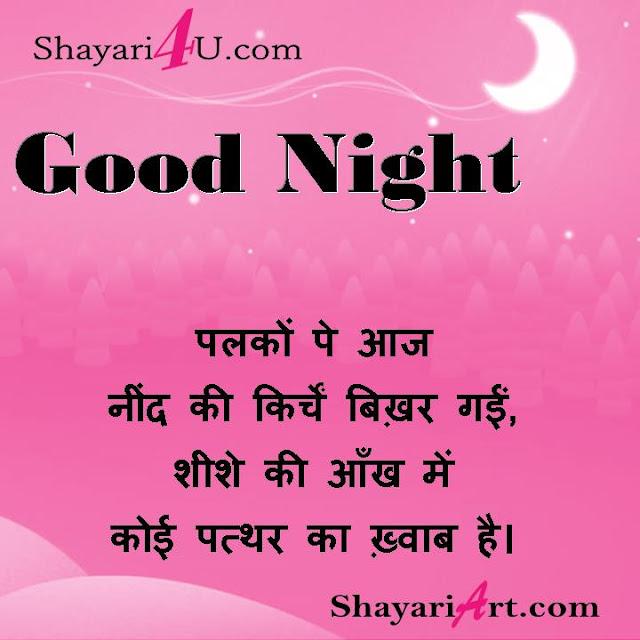 गुड़ नाईट शायरी - नींद दिवस शायरी - Good Night Shayari