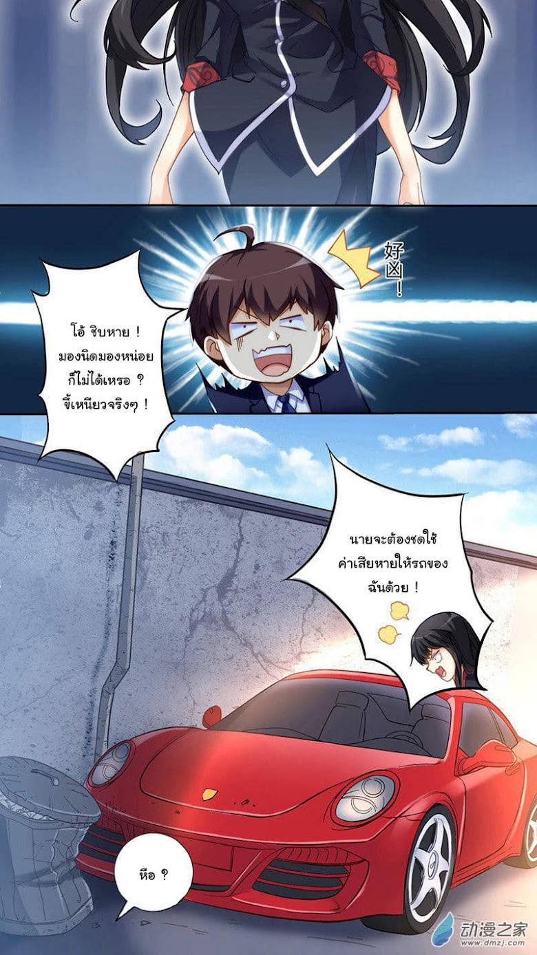 I am Gao Fushuai - หน้า 13